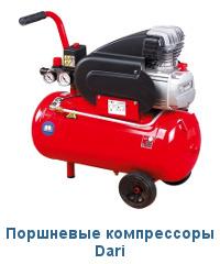 Поршневые компрессоры Dari