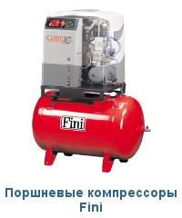 Поршневые компрессоры Fini