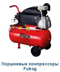 Поршневые компрессоры Fubag