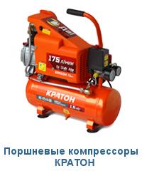 Поршневые компрессоры Кратон