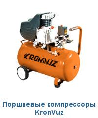 Поршневые компрессоры KronVuz