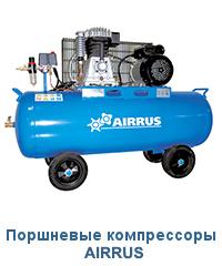 Поршневые компрессоры Airrus