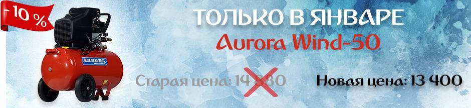 Спецпредложение на поршневой компрессор Aurora Wind-50
