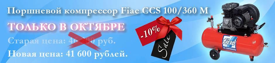 Спецпредложение на поршневой компрессор Fiac CCS 100/360 M