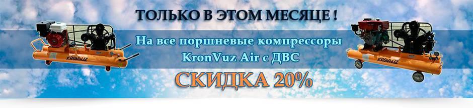 Спецпредложение на поршневые компрессоры KronVuz Air с ДВС