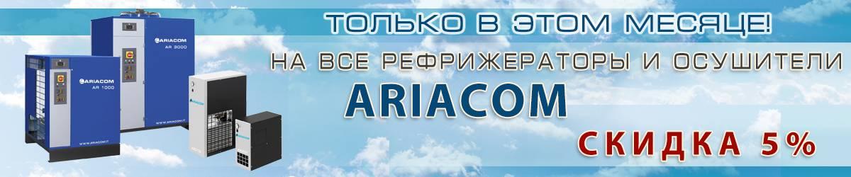Скидка на осушители и рефрижераторы Ariacom