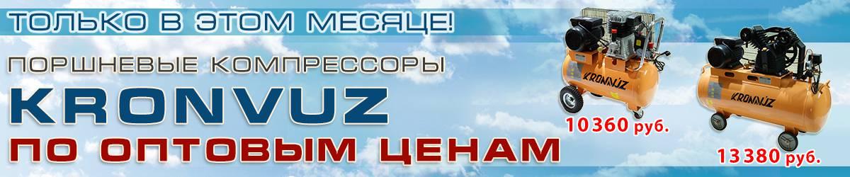 Поршневые компрессоры KronVuz по оптовым ценам