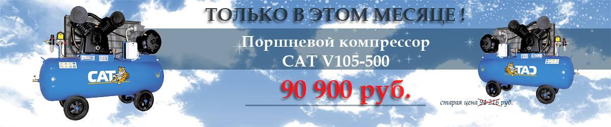 Скидка на поршневой компрессор CAT V105-500
