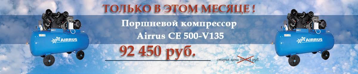 Поршневой компрессор Airrus CE 500-V135