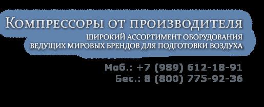 Воздушные компрессоры в Ростове-на-Дону